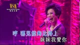 getlinkyoutube.com-曉華 - 妹妹我愛你 (情牽金曲百樂門演唱會)