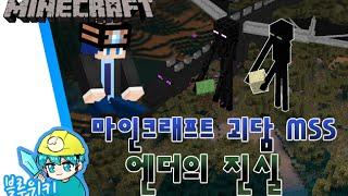 [블루위키] 엔더괴담 2편! 엔더의 진실 괴담! 마인크래프트 괴담 MSS (Minecraft Strange Story)