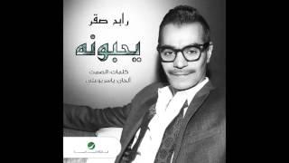 getlinkyoutube.com-Rabeh Sager ... Youhebounah   رابح صقر ... يحبونه