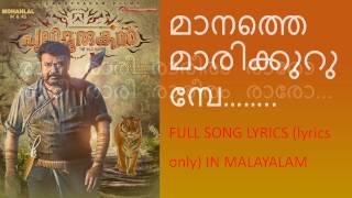 Maanathe Marikurumbe full lyrics in malayalam  Pulimurugan Title Song   Mohan Lal&Kamalini Mukherjee