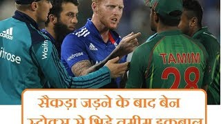 || Tamim Iqbal fight with Ben Stokes || Bangladesh vs England ||