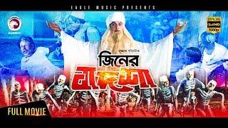 Jiner Badshah | Bengali Comedy Movie | 2017 Full HD | Bapparaj, Ronjita, ATM Shamsuzzaman | Razzak