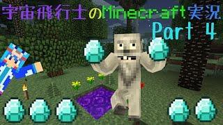 getlinkyoutube.com-【Minecraft】宇宙飛行士のMinecraft実況 Part4 【ゆっくり実況】