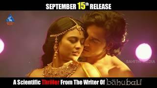 మత్తెక్కించే పాట భయ్యా    Srivalli Song Trailer 2017    Latest Telugu Movie 2017