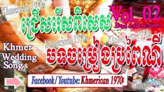 បទចម្រៀងប្រពៃណី ភ្លេងការ 02 | Khmer wedding music | khmer Traditional song,