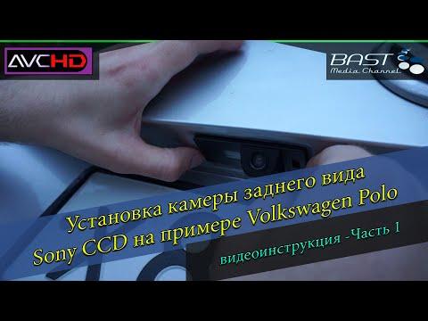 Установка камеры заднего вида Volkswagen Polo 1