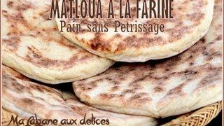 getlinkyoutube.com-Recette de pain sans petrissage matloua / Recipe Bread flour without kneading Matloua