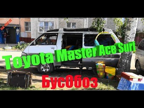 Toyota Master Ace Surf- Виталий из Барнаула в БусОбозе