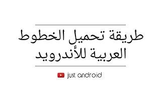طريقة تحميل الخطوط العربية على أي برنامج للأندرويد