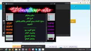 شرح دخول الشات واغلاق الخاص ومنع الكتم والطرد + تحميل الفلتر مع برنامج الويب برو