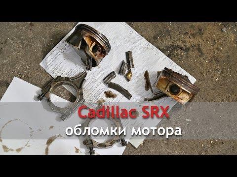 Cadillac SRX утонул часть 3. Обломки мотора.