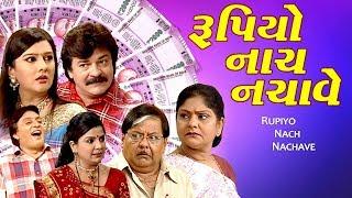 getlinkyoutube.com-Rupiyo Nach Nachave - Best Gujarati Family Natak Full - Dharmesh Vyas, Dilip Darbar