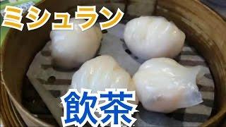getlinkyoutube.com-香港飯Vol.3 【ミシュラン掲載店】添好運點心專門 @北角 最安ミシュラン 【Hong Kong Michelin Restaurant】