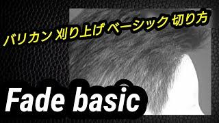 getlinkyoutube.com-バリカン 刈り上げ 低め ベーシック 切り方 ショート メンズ 髪型
