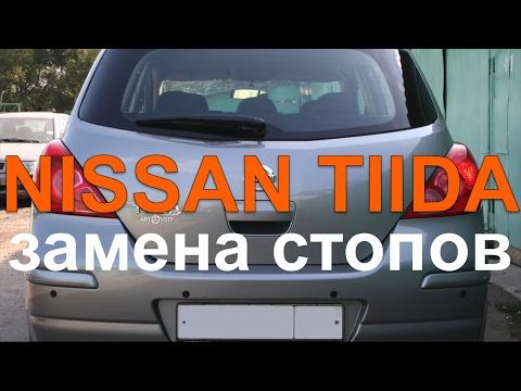 Nissan Tiida (Ниссан Тиида): Замена ламп задних габаритных огней (фонаря)