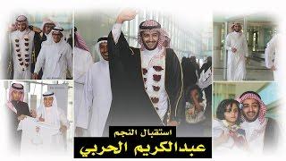 getlinkyoutube.com-استقبال نجم #زد_رصيدك5 عبدالكريم الحربي في مطار المدينة المنورة