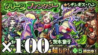 getlinkyoutube.com-【モンスト】グリーンファンタジー100連の結果【ガチャ】