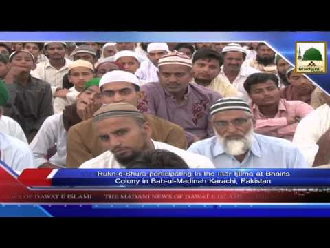 News 06 July - Rukn e Shura participating in the Iftar Ijtima at Bhains Colony in Karachi