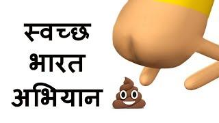 MAKE JOKE OF - SWACHH BHARAT ABHIYAN   MODI   CLEAN INDIA  #makejokeof