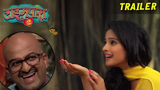 getlinkyoutube.com-TimePass 2 - OFFICIAL TRAILER - Priyadarshan Jadhav, Priya Bapat, Ketaki, Prathamesh - Marathi Movie