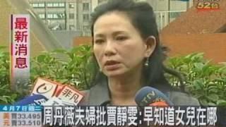 周丹薇夫婦:賈靜雯從頭到尾知道女兒在哪