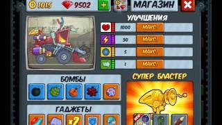 getlinkyoutube.com-игра Хищные Машины 2 Страшный Сон приложение в контакте