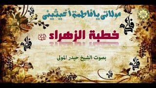 getlinkyoutube.com-الخطبة الفدكية لفاطمة الزهراء عليها السلام مع نعيّ بصوت الشيخ حيدر المولى