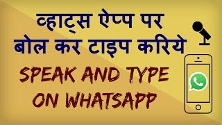 Whatsapp Tips & Tricks - Talk and Type on Whatsapp | Hindi video