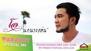 นกนางแอ่น  -โอ พารา [Official MV]