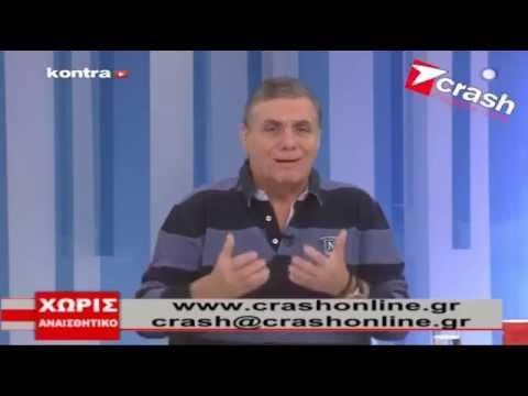 ΧΩΡΙΣ ΑΝΑΙΣΘΗΤΙΚΟ ΓΙΩΡΓΟΣ ΤΡΑΓΚΑΣ 12.05.2014