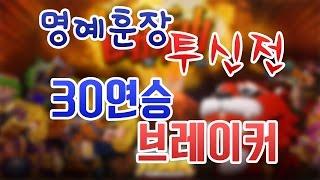 getlinkyoutube.com-투신전 30연승 브레이크! 잘 숙성된 연승끊기 [버블파이터]