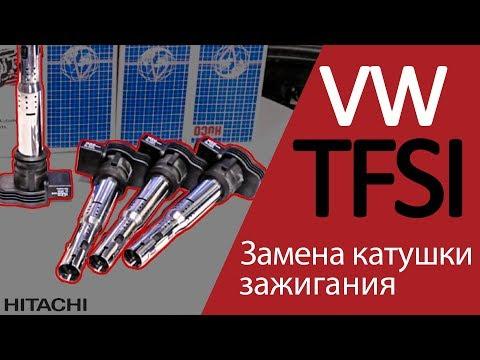 Замена неисправной катушки зажигания – TFSI двигатель | Хитачи Автомотив