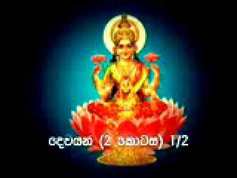 Deviyan (part 2) 1 of 2 by Siri Samanthabhadra (Pitiduwe Siridhamma) Thero