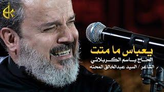getlinkyoutube.com-يا عباس ما متت | الرادود باسم الكربلائي