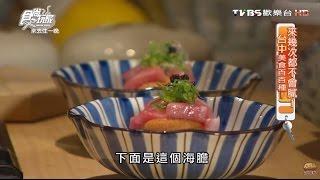 getlinkyoutube.com-【台中】瞞著爹 日式大宅院 精緻日本料理 食尚玩家 20160523