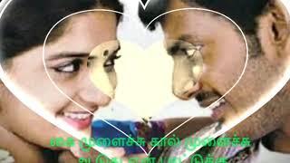 Thavani potta deepavali song lyrics - Sandakozhi - WhatsApp status