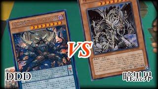 "getlinkyoutube.com-【遊戯王 対戦動画】DDD vs 暗黒界 ACCEL DUEL!! ""9801"" Turn18"