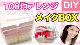 getlinkyoutube.com-【100均DIY】デコ&アレンジ★コスメ収納ボックス/池田真子/cosmetics box decor ideas