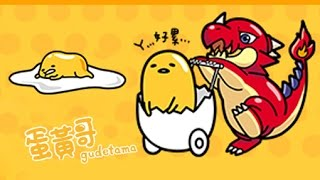 getlinkyoutube.com-『 怪物彈珠 』超可愛勁多蛋黃哥