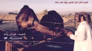 getlinkyoutube.com-منكوس  ..  قلبي اللي كل ماسج عود في عناه     ♬..