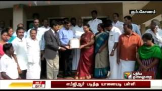 ISO certification to the school where MGR studied at Kumbakonam