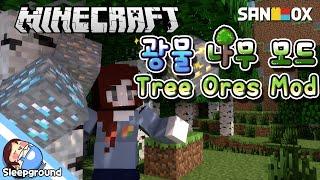 getlinkyoutube.com-다이아몬드 열매?! [마인크래프트: 광물 나무 모드] - Tree Ores Mod - [잠뜰]