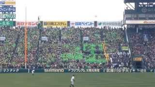 getlinkyoutube.com-2014/03/25 第86回選抜高校野球 大島応援団