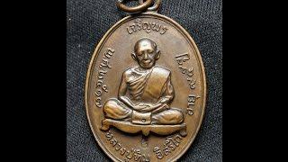 getlinkyoutube.com-เหรียญเจริญพรบน หลวงปู่ทิม แจกกรรมการ ตอก ท และ 9  2517