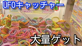 getlinkyoutube.com-UFOキャッチャー【シリコン腕輪?大量ゲットしました!】