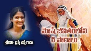 మోషే జీవితం నుండి 5 పాఠాలు    Mrs Blessie Wesly    Telugu Christian Messages