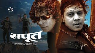 getlinkyoutube.com-Nepali Movie : Sapoot सपूत  | बिराज भट्ट दिलिप रायमाझी |