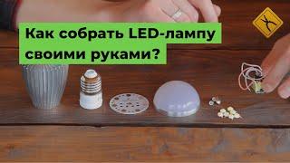 getlinkyoutube.com-Как собрать светодиодную (LED) лампу своими руками