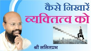 getlinkyoutube.com-How  to improve your  personality- Pravachan by  Lalitprabhji maharaj, Sambodhidham, Jodhpur