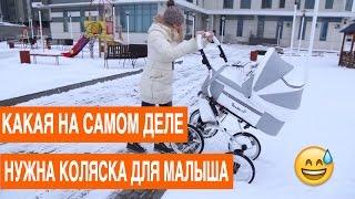 getlinkyoutube.com-Детская коляска. Как выбрать коляску. Тест-драйв детской коляски. Коляска Reindeer.